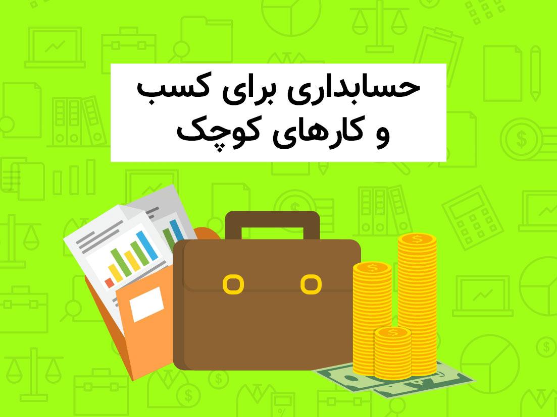حسابداری برای کسب و کارهای کوچک