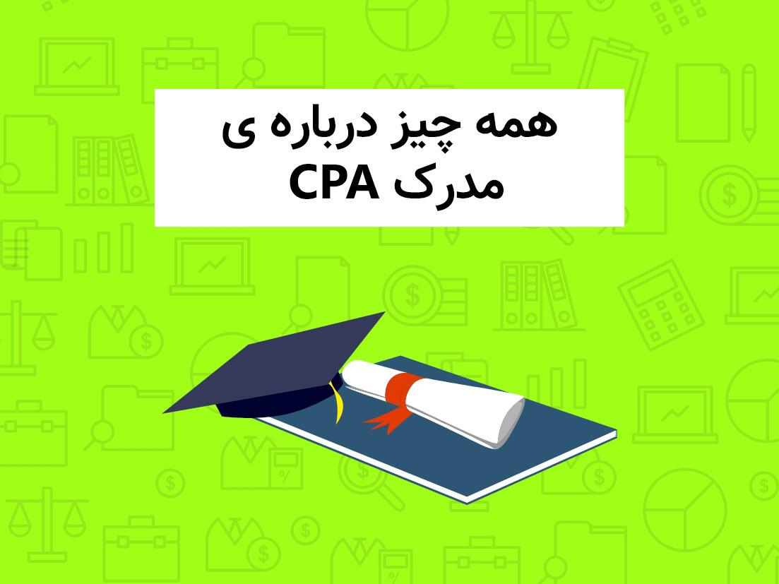 مدرک CPA