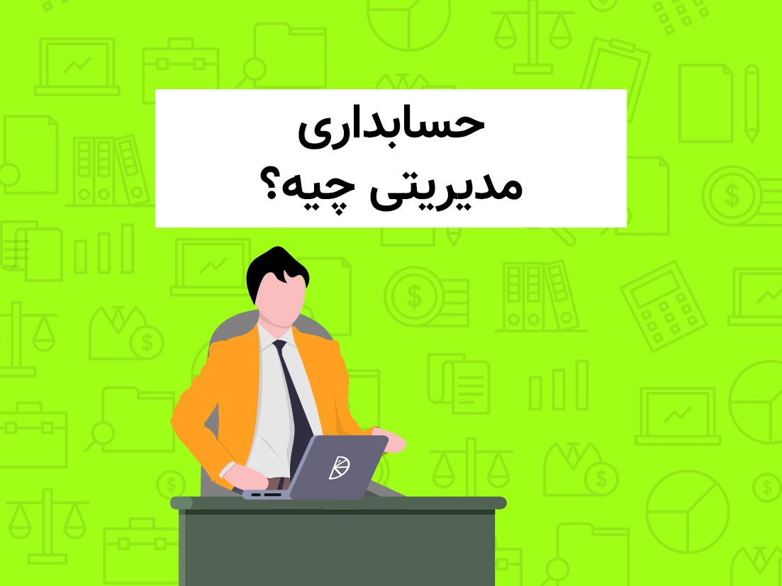 حسابداری مدیریتی چیه؟